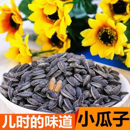 陕北特产新货250g*1包黑珍珠油葵椒盐小瓜子毛嗑葵花籽盐焗葵瓜子