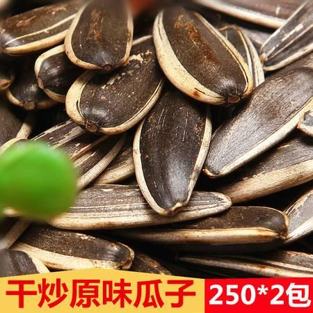 原味瓜子250g*2包坚果零食炒货散装熟葵花籽干炒瓜子小包装大颗粒