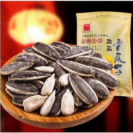 陕北椒盐大瓜子250g*10包盐焗葵花籽盐巴散装炒货坚果零食咸味香瓜子