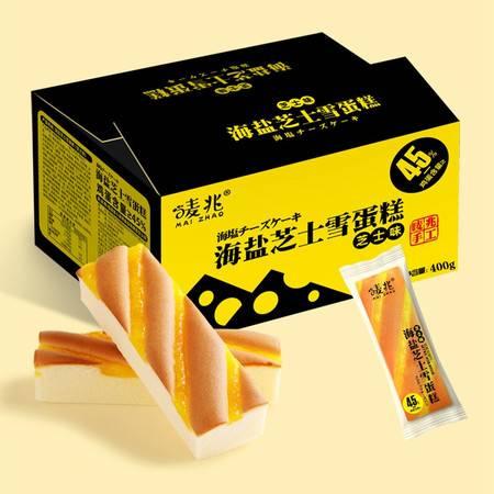 【涂层口感更顺滑】海盐芝士雪蛋糕面包营养早餐办公室网红休闲零食整箱400g (8个左右)