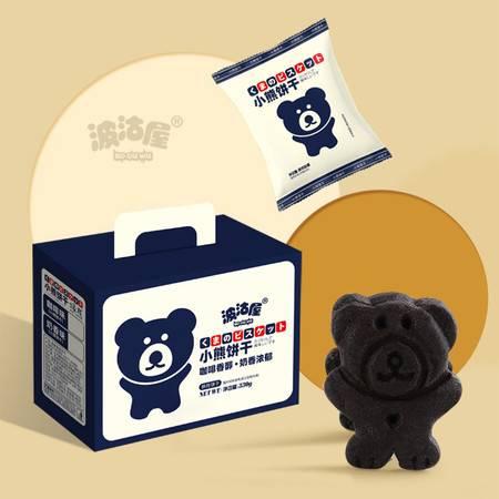 【两种口味 酥香美味】小熊饼干网红小饼干咖啡味奶香味零食办公室下午茶点手提盒330g