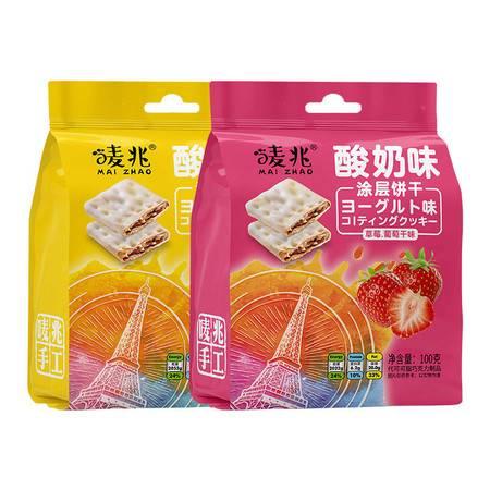 【第二件3元】酸奶涂层味饼干草莓葡萄干味水果夹心饼干办公室休闲零食品100g