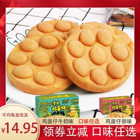 【领券立减 48小时内发货】鸡蛋仔牛奶味原味港式蛋糕点小吃零食面包鸡蛋糕早餐250g*1 盒
