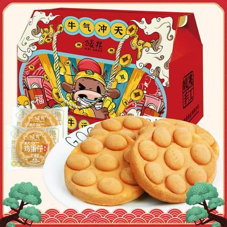 【新春礼盒】港式鸡蛋仔礼盒装 蛋糕点小吃零食面包鸡蛋糕早餐送礼680g