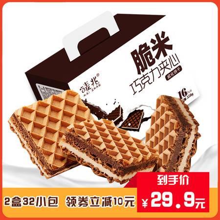 【领券立减】脆米巧克力夹心威化饼干网红休闲下午茶点零食品358g*2盒
