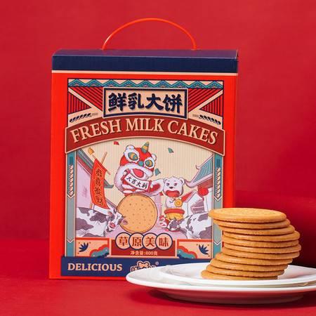 【第二件半价】叮咚熊鲜乳大饼老式饼干早餐奶香休闲零食走亲访戚年货大礼盒800g/盒