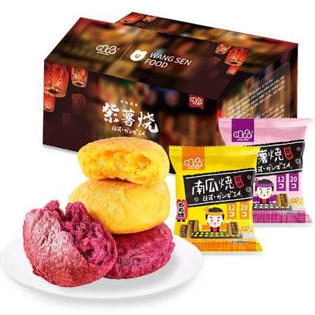唛兆日式小烧饼旺森紫薯烧南瓜烧 传统糕点休闲小零食小吃