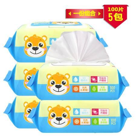 家庭装湿巾100片*5包/件 多种规格越多越便宜 宝宝手口湿纸
