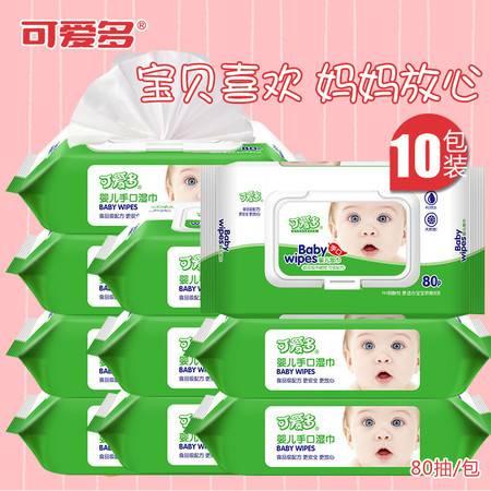 可爱多80抽*5包 多规格 湿巾大包装婴儿新生宝宝湿纸巾幼儿手口专用