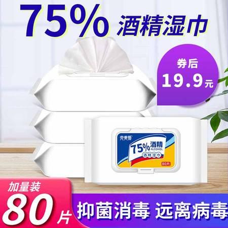 【正常发货】完美爱75%酒精湿巾纸80片大包消毒除菌湿纸巾装家用一次性纸巾