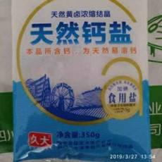 卓筒井天然钙盐350克食用加碘盐(350g*10袋/份)