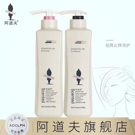 阿道夫洗发水护发素680ml*2瓶实惠家庭装