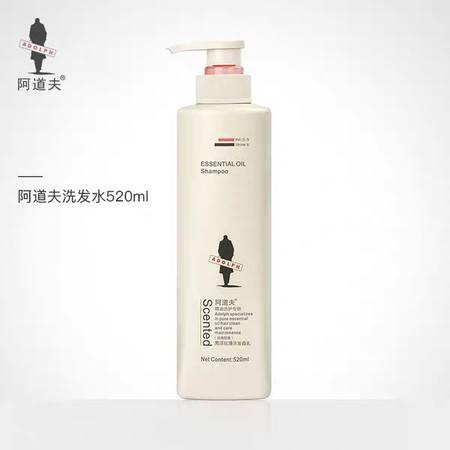 阿道夫洗发水精油洗护专研洗发香乳(亮泽丝滑)520nl