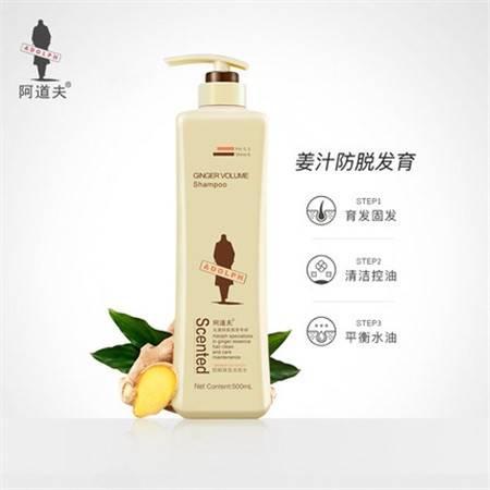 阿道夫姜汁防脱防掉发育发洗发水500ml强健发根浓密修护洗发水正品