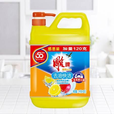 雕牌洗洁精1kg送120g加量餐具瓜果蔬菜通用洗洁精正品家庭装免邮