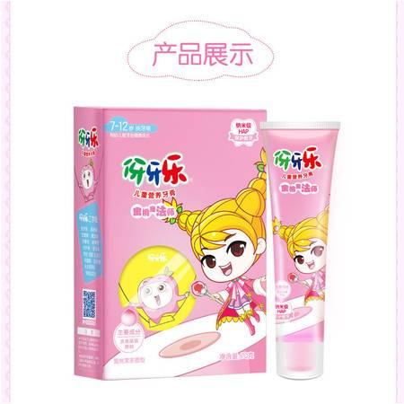 70g伢牙乐儿童营养牙膏(蜜桃魔法师)*2支 全国免邮