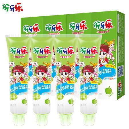 40g*2支伢牙乐儿童营养牙膏(苹果小勇士)全国大部分地区免邮