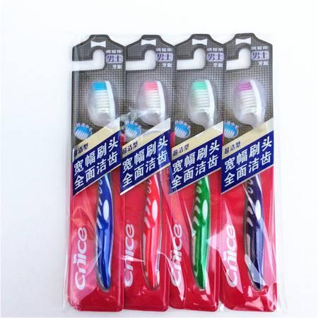 纳爱斯男士超洁型牙刷(YS406)*4支全国大部分地区免邮