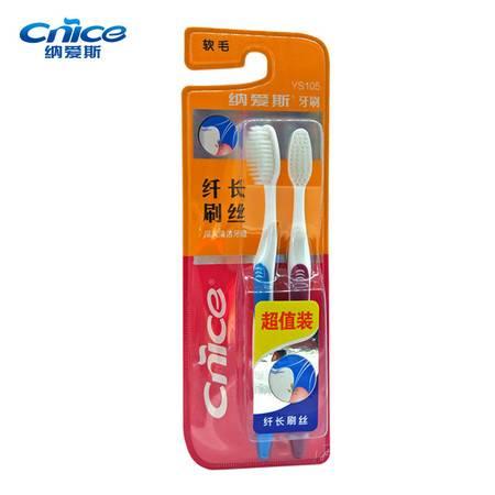纳爱斯纤丝爽洁型牙刷两支超值装(YS105)  全国免邮