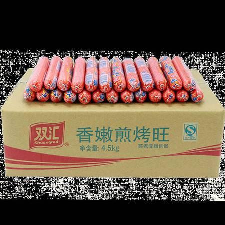 双汇 45g*100双汇香嫩煎烤旺 整箱全国免邮