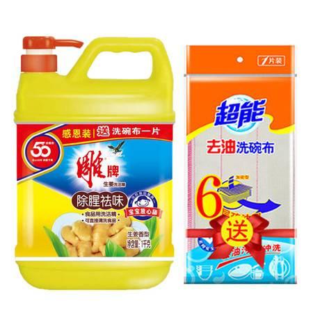 雕牌生姜洗洁精1000g去腥去味果蔬厨房用具通用洗洁精