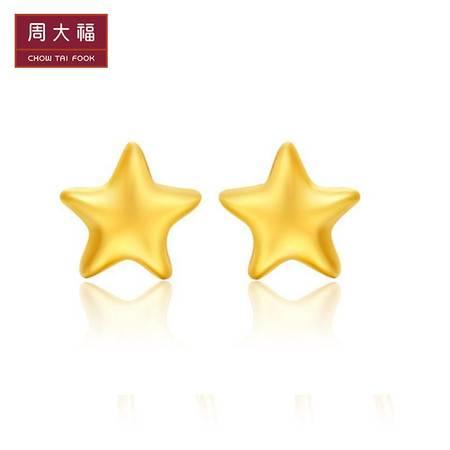 周大福梦幻星星足金黄金耳钉计价F197230约1.83g