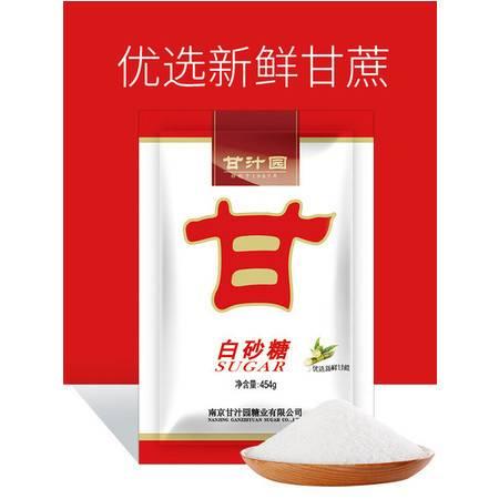 邮滋味 甘汁园 白砂糖 454g*2袋 食用白糖细砂糖烘焙面包西点原料