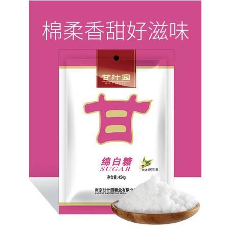 邮滋味 甘汁园 绵白糖 454g*2袋 食用白糖白绵糖