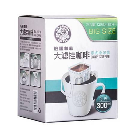 邮滋味 伯朗大滤挂咖啡 意式中烘培 120g(15g*8包)
