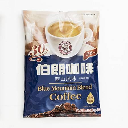 邮滋味 伯朗 速溶三合一咖啡 蓝山风味450g(15g/包*30包)