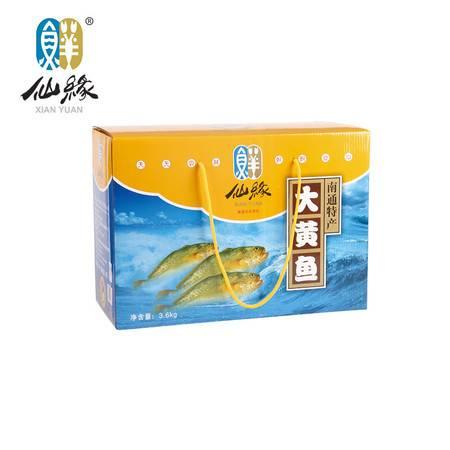 邮滋味 仙缘海鲜 仙缘大黄鱼礼盒3600g