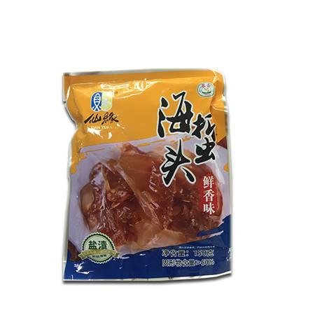 仙缘海鲜 即食海蜇头150g(口味随机)