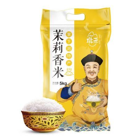 【邮政助农】江苏 南通 海安 墩禾茉莉香米5kg/袋