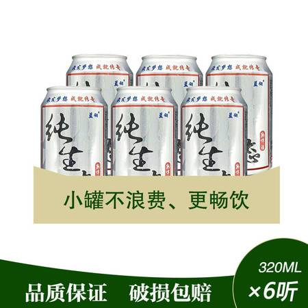 纯生态啤酒320ml×6罐装精酿啤酒熟啤酒易拉罐装啤酒整箱促销包邮