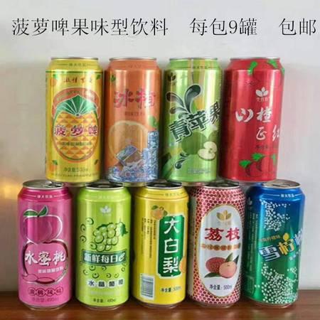 菠萝啤酒整箱 菠萝啤500ml*9罐装冷饮果味碳酸饮料汽水菠萝味果啤
