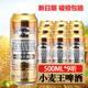【大灌超值装】精酿小麦王啤酒整箱500ml*9听拉罐装批发包邮