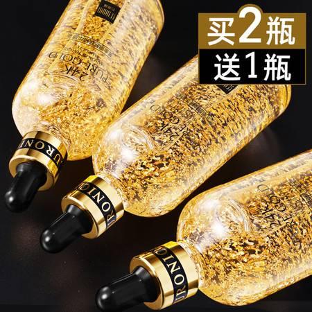 24k黄金烟酰胺精华液补水保湿提亮肤色收缩毛孔面部金箔原液正品 干皮救星