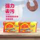中州洗衣皂2块装 200克大块高级洗衣皂 透明皂 肥皂 无磷妇幼可用 无磷加香洗衣皂2块装