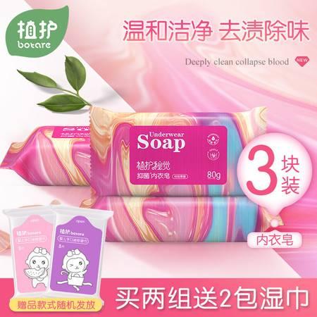 植护内衣皂抑菌女士肥皂洗衣皂整箱家庭装洗内裤专用皂批发清香型