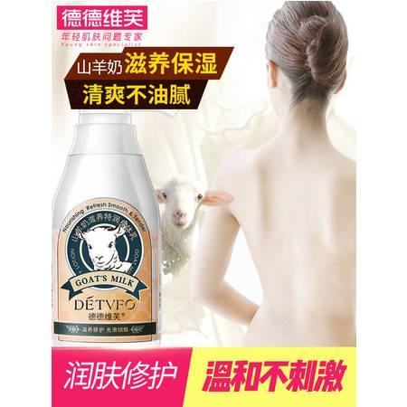 山羊奶身体乳液保湿滋润补水全身香味持久女男去鸡皮肤香体润肤露