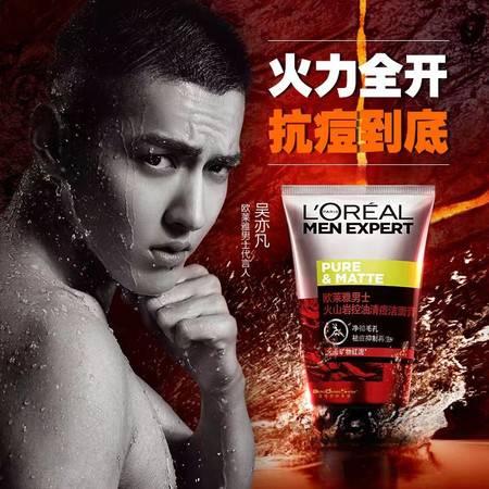 男士洗面奶火山岩控油清痘洁面膏100m学生祛痘深层清洁正品