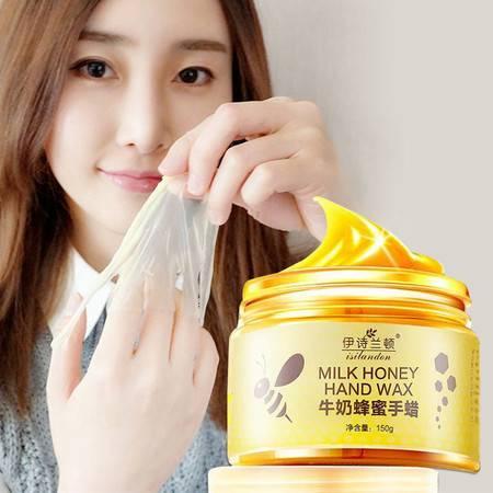 牛奶蜂蜜手膜手蜡保湿滋润去角质老茧死皮淡化细纹手部护理150g