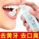 牙齿美白神器  网红牙膏清新口气去黄口臭牙泡白正品