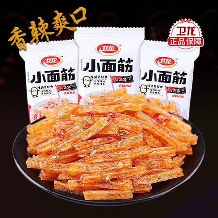 卫龙辣条小面筋大礼包便宜辣味零食小吃休闲麻辣网红零食散装批发