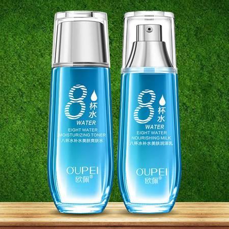 八杯水补水爽肤水乳液女男士护肤品化妆学生清爽保湿控油收缩毛孔