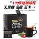 CIMPEX【100包送杯】美式黑咖啡 无糖低卡低脂 速溶咖啡粉50包装