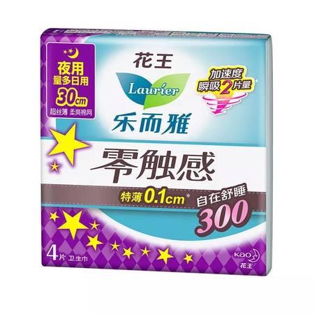 花王卫生巾乐而雅零触感 特薄夜用护翼型卫生巾30cm【多包可选】
