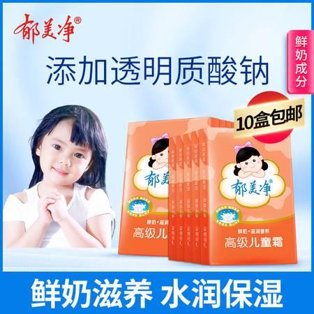 郁美净高级儿童霜10盒总计约300g 宝宝面霜护肤霜鲜奶滋润保湿
