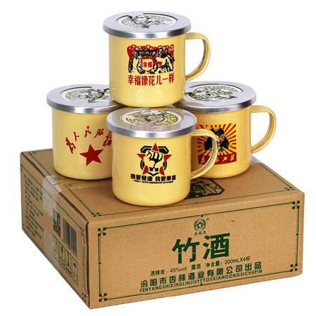 【限时 小口杯 特.价】竹酒45度搪瓷口杯酒整箱125/200ml×4杯装