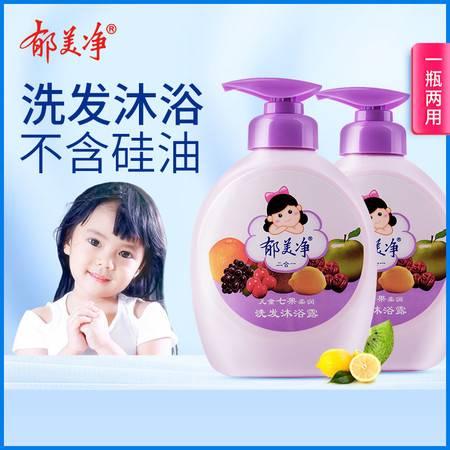 郁美净儿童洗发水沐浴露二合一正品无硅油洗护用品泡泡浴七果套装